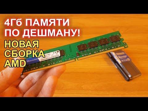 Где купить 4Гб оперативной памяти по дешману!!