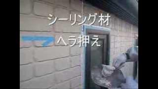 三郷市 住宅 塗り替え 塗装前の下地処理 サッシ廻りシーリング編 thumbnail