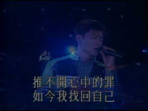 Andy Lau in Concert 1996 Karaoke Disc 2