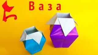 ВАЗА оригами/ как сделать вазу оригами легко и быстро #оригамибум