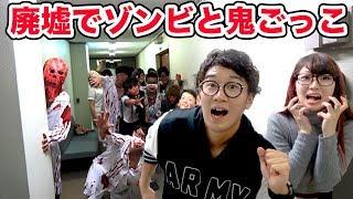 【実験】恐怖!廃病院で大量のゾンビと鬼ごっこやってみた…!【ハロウィン】 thumbnail