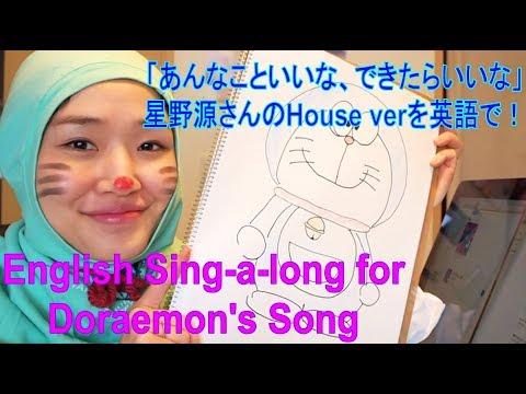 星野源「ドラえもんのうた」を英語の歌詞で / Gen Hoshino