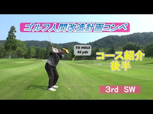 ゴルフ人間改造計画コンペのコース紹介 後編( ´∀` )
