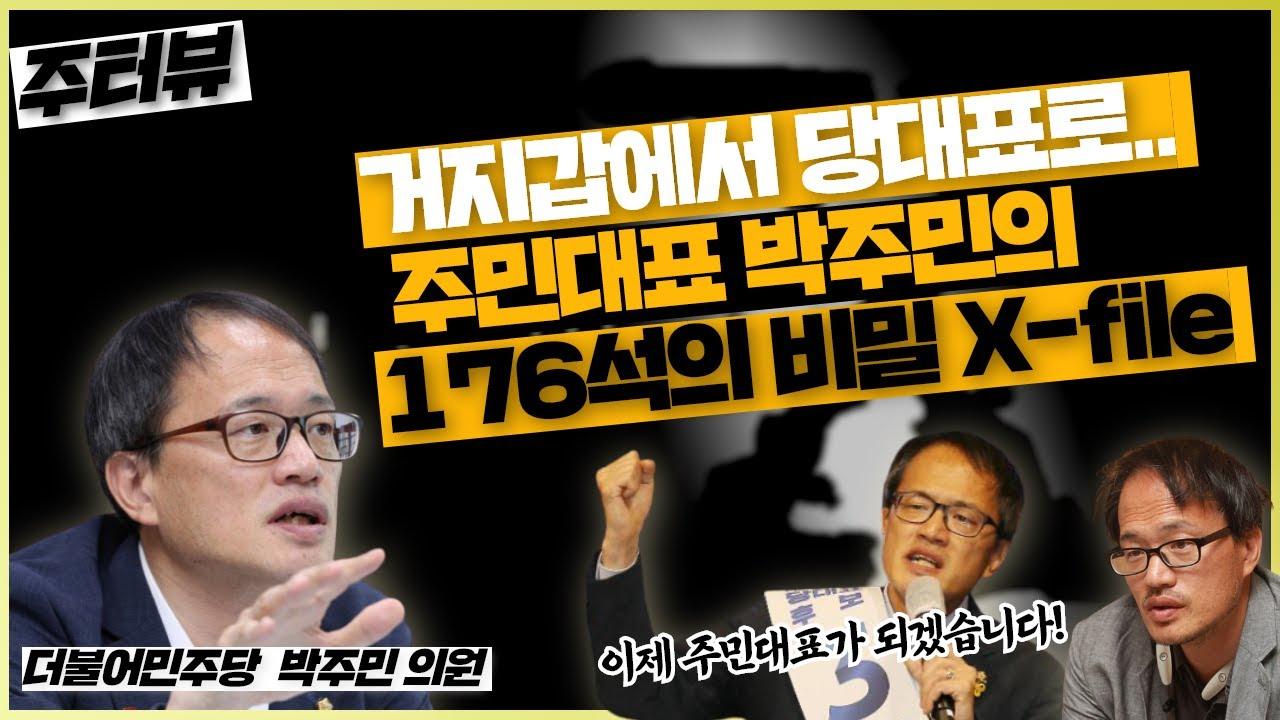 [주진우의 '주터뷰'] '주민대표라구요?', 박주민이 말하는 당대표, 그리고 176석의 의미