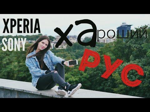 Обзор Sony XPERIA XA