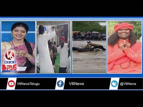 TRS MLA's Dance | Farmers Meet Rajinikanth | Bike Washed Away With Flood | Teenmaar News