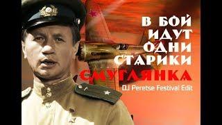 DJ Peretse Vs Мурад Садыков - Смуглянка (OST В бой идут одни старики)