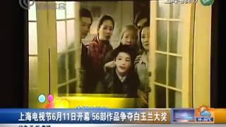 上海电视节6月11日开幕 56部作品争夺白玉兰大奖.mp4