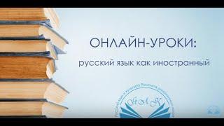 Выпуск 3. Онлайн-уроки по обучению русскому языку как иностранному. Часть 1.