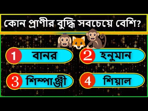 কুইজ কুইজ #15 | Bengali Common Sense Question and Answer | Hopeful Club