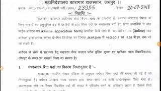 Jail Prahari Recruitment 2018 All Detail information