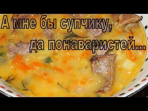 ГОРОХОВЫЙ СУП С КОПЧЕНЫМИ РЕБРЫШКАМИ!