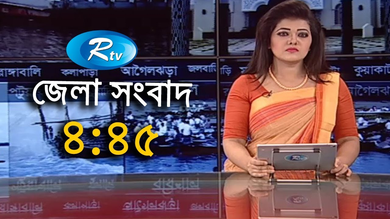 Rtv News | জেলা সংবাদ | 08-July-2018 |