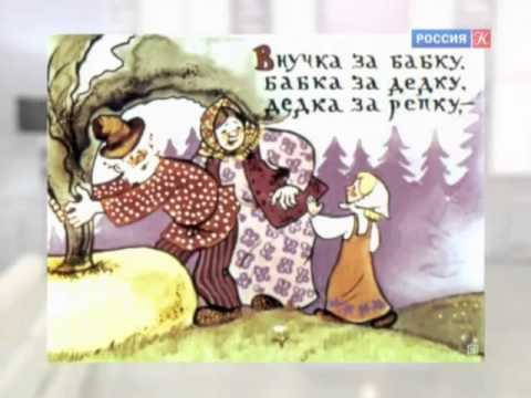 Правила жизни  Беседа с А Н  Ужанковым о русских сказках  Репка