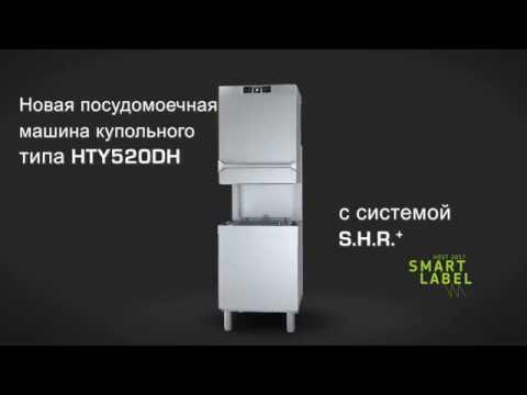 Посудомоечная машина купольного типа SMEG HTY520DH