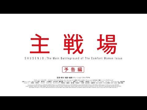 2019年10月1日(火)〜31日(木)『主戦場』