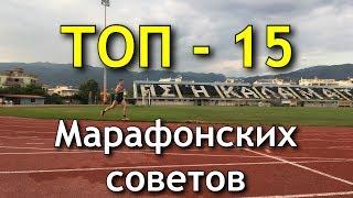 15 марафонских советов. Дневник марафонца.