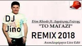 Δημητρης Γιωτης Το Μαγαζι remix 2018 (Jino)