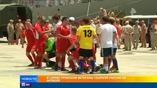 В Сирию приехали ветераны сборной России по футболу