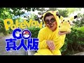 真人版神奇寶貝Pokemon Go寶可夢! (蔡阿嘎 Taiwan Live Action)