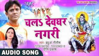 2017 Ka सबसे हिट काँवर गीत - Babua Nitish - Chala Devghar Nagari - Man Mohe Mahadev - Kanwar Song
