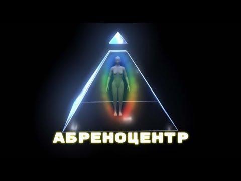 Самая современная гипотеза : Абреноцентр. Эгрегоры, энергия , эфир, любовь и страх.