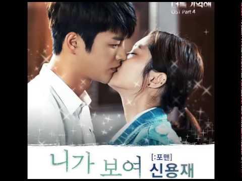 (DL MP3) Shin Yong Jae [4men] - Remember You Part.4 (Single)