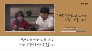 김필 - 겨울이 오면 동백꽃필무렵ost 1시간 / 가사포함