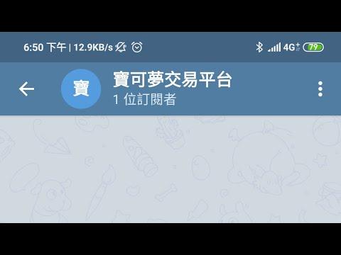 #教學#Telegram#中文化#寶可夢交易平台#LINE#2018年創立#翻群#出門#戴口罩