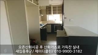 의정부 e편한세상추동공원 새집증후군 제거시공