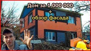 Дом за 1 000 000 рублей! Обзор фасада и затраты на материалы [№27]
