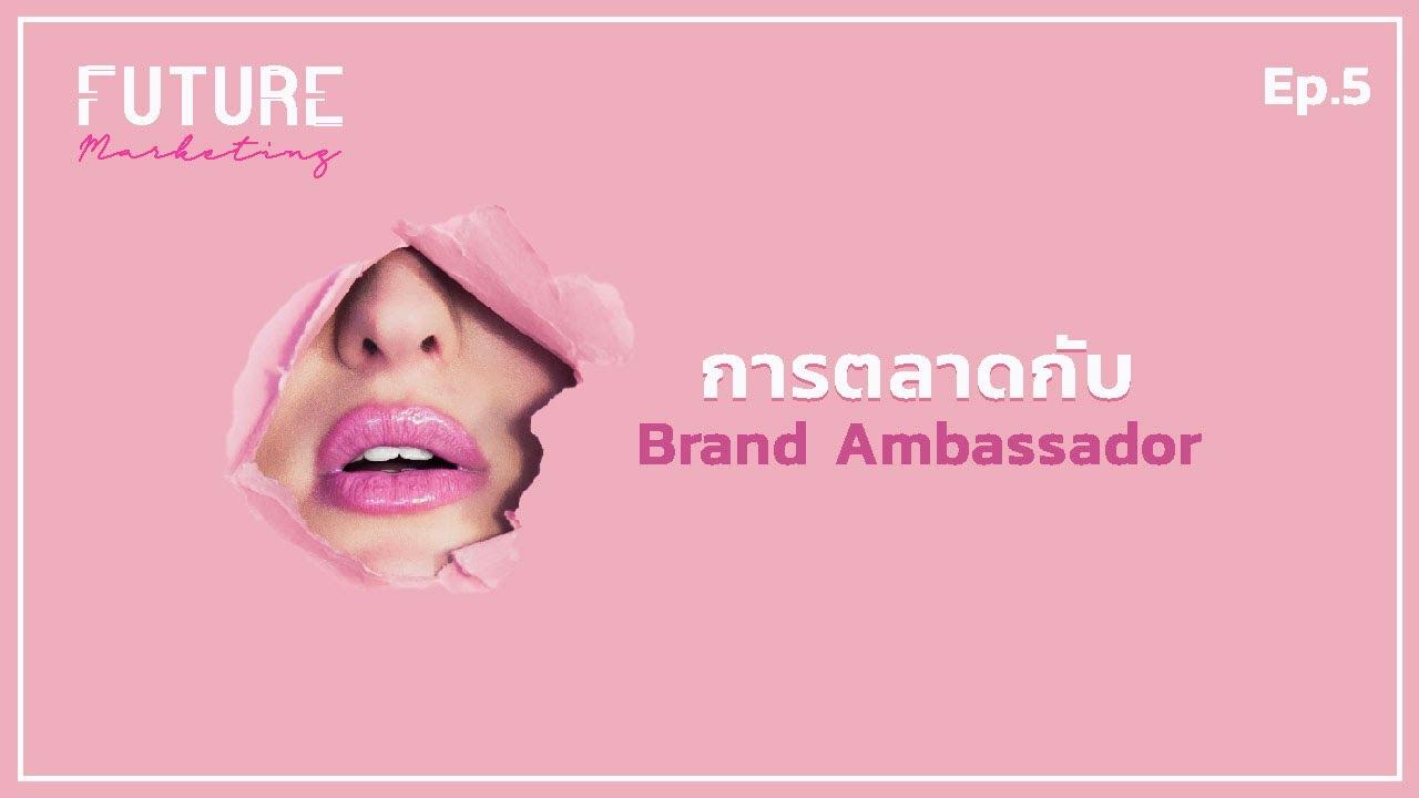 การตลาดแห่งอนาคต [Future Marketing] Ep.5 Brand Ambassador