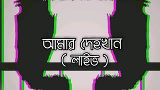 Amar Dehokhan (Live) | Odd Signature | Unreleased