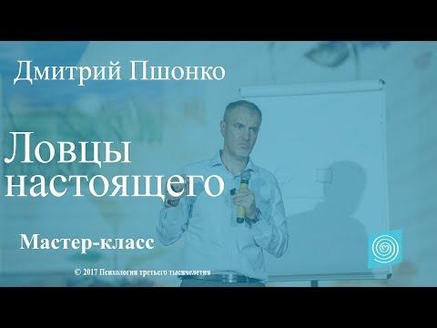 Ловцы настоящего. Дмитрий Пшонко