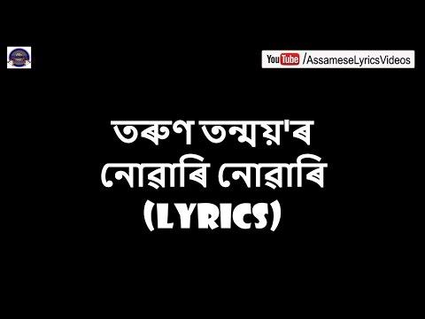 NUARI NUARI    LYRICAL VIDEO    TARUN TANMOY    ASSAMESE LYRICS   