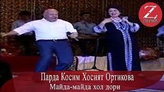 Парда Косим ва Хосият Ортикова   Майда-майда хол дори  