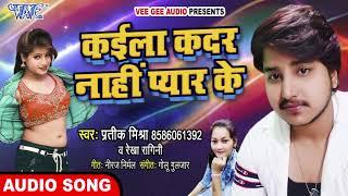 #Pratik Mishra और Rekha Ragini का नया सुपरहिट सांग 2020 | Kaila Kadar Nahi Pyar Ke | Bhojpuri Song