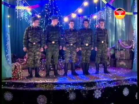 I солдаты новый год твою дивизию