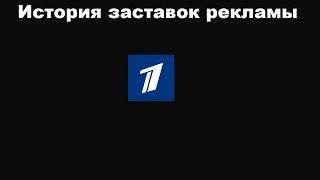 """История заставок выпуск №20 заставки рекламы """"Первый канал"""" часть 2"""