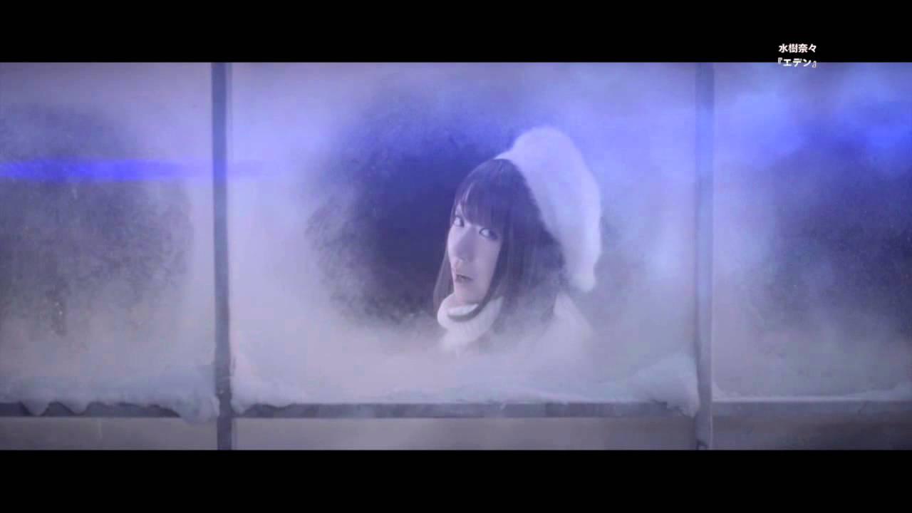 水樹奈々 エデン Music Clip Short Ver Youtube