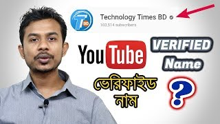 How To Get Verification Badge On Youtube | Get VERIFIED Name On YouTube | Advantage Of VERIFIED Name
