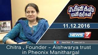 Chitra , Founder – Aishwarya trust | Phoenix Manithargal | News7 Tamil
