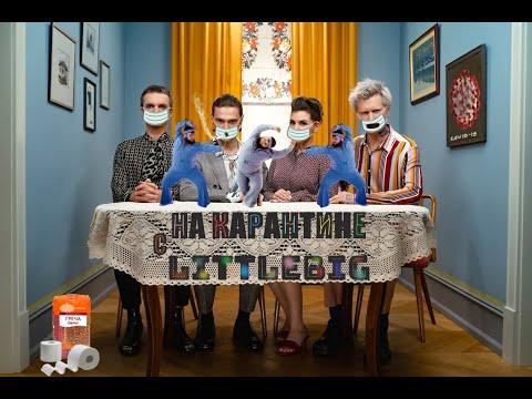 Подборка мемов. Коронавирусные приколы с группой LittleBig. Смешные картинки.