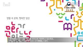 2018韓国文化がある日ー韓紙工芸教室ー 한국문화가 있는 날 2018 ~ 한지공예교실~