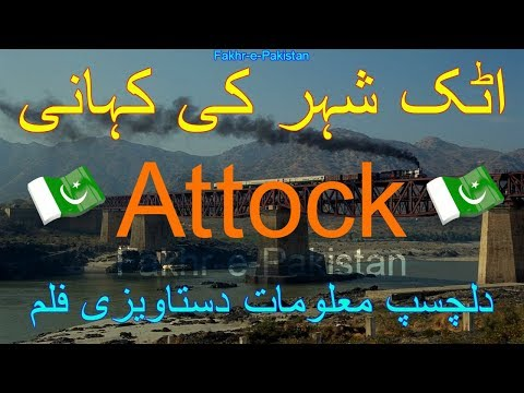 Documentary Of Attock City In Urdu And Hindi