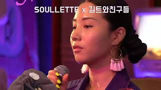 [Teaser] 소울렛 x 김트와 친구들 | Soullette x JuanKim Trio & Friends | Show Must Go On vol.47