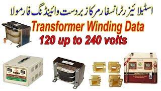 Automatic stabilizer transformer winding data \ best formula in hindi urdu