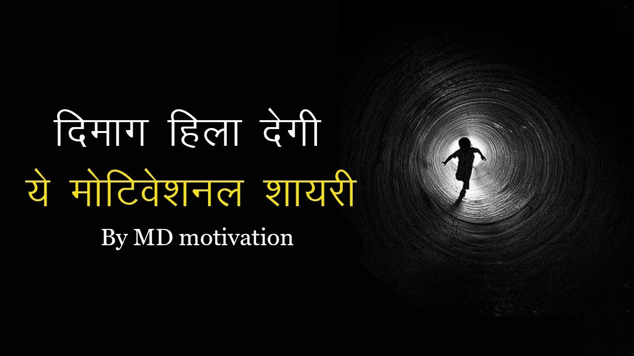 best inspirational shayari in hindi motivational quotes in hindi by md motivation