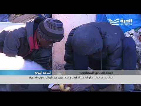 في المغرب... منظمات حقوقية تنتقد أوضاع المهاجرين من أفريقيا  - نشر قبل 2 ساعة