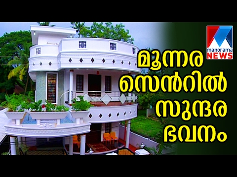 Peace house in 3.5 cent | Veedu | old episode | Manorama News